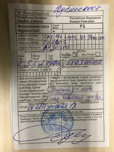 Belarus migration card with home address